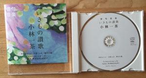 イメージ:ミニ句集(CDジャケット)とCD