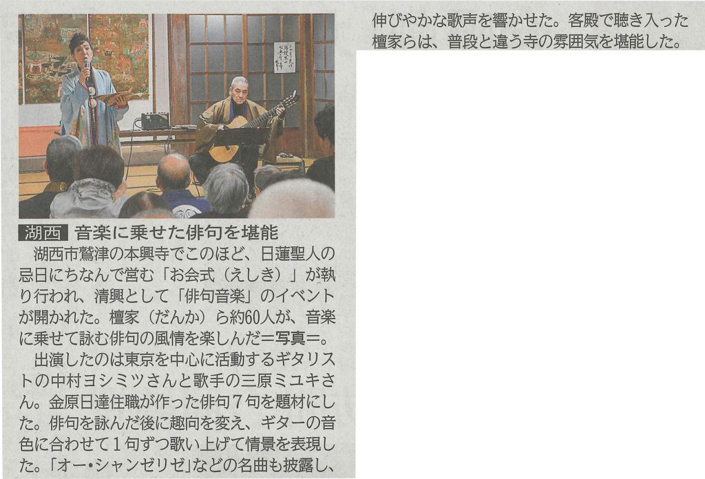 俳句音楽 湖西市 本興寺での演奏記事(静岡新聞 2018年11月6日掲載)